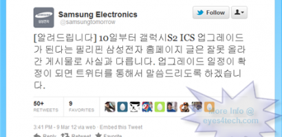 Android 4.0 Ice Cream Sandwich Update For Samsung Galaxy S II – False Alarm!